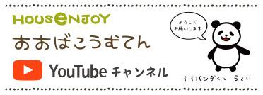 大庭工務店YouTubeチャンネル