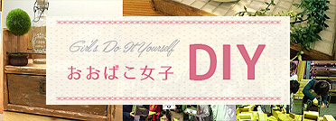 大庭工務店:女子DIY