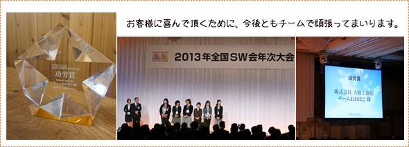 awards_2013-1