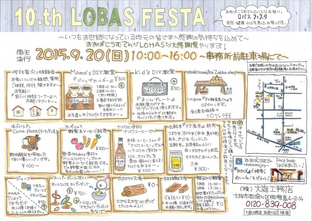 第9回 LOBAS FESTA 9/20