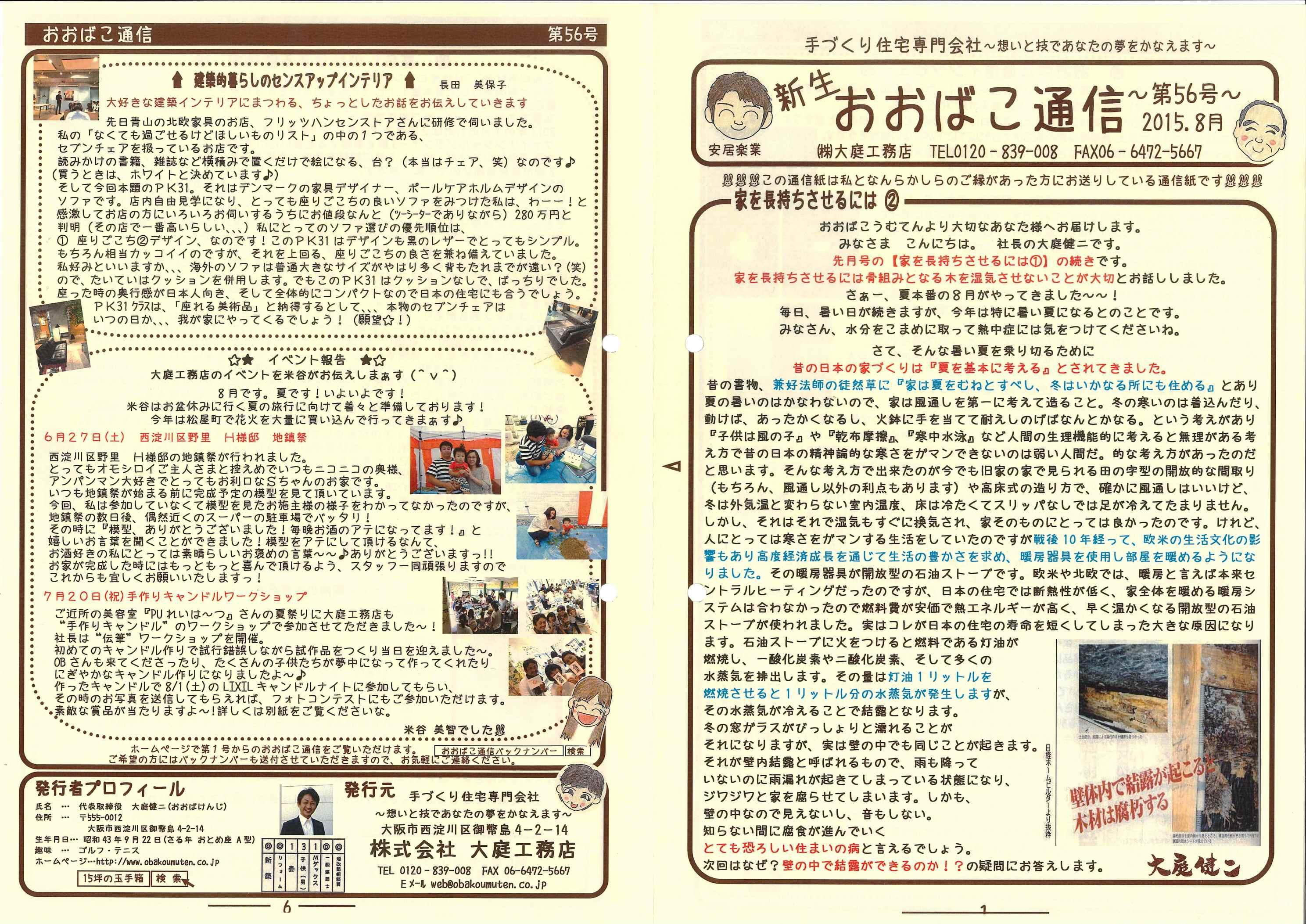 56号おおばこ通信2015.8月表