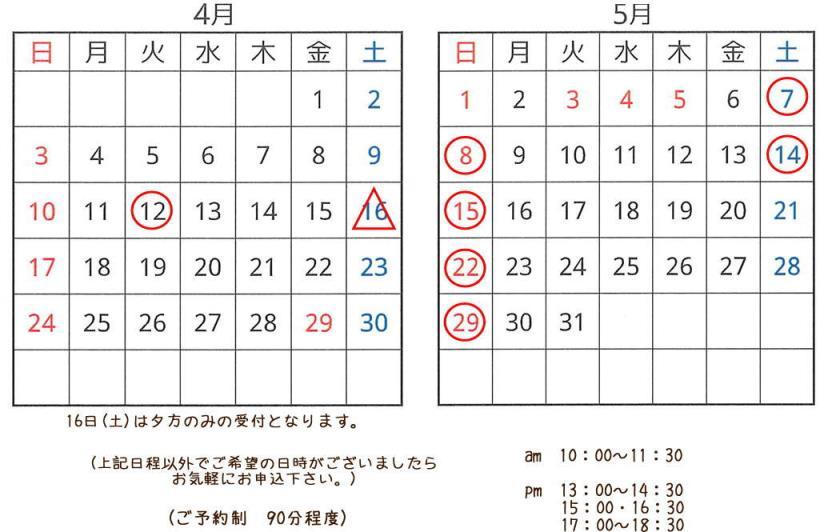 4.5カレンダー2