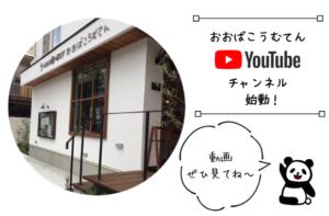 ★おおばこうむてんyoutubeチャンネル開設