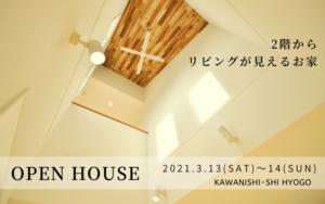 ★2021.3.13(sat)~14(sun)新築完成見学会at兵庫・川西