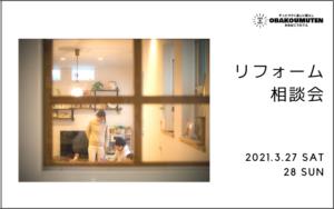 ★2021.3.27(sat)28(sun)おおばこうむてんリフォーム相談会