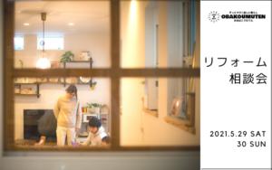 ★2021.5.29(土)30(日)おおばこうむてんリフォーム相談会