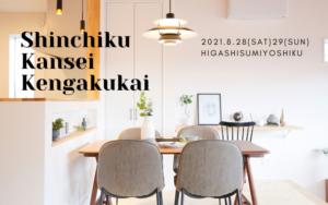 ★2021.8.28(sat)29(sun)新築完成見学会at東住吉区田辺