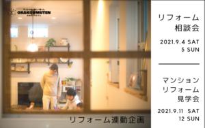 ★9月リフォーム相談会&マンションリフォーム見学会