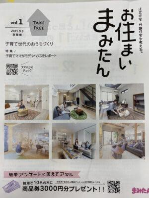 西淀川区モデルハウスにて『まみたん』撮影~